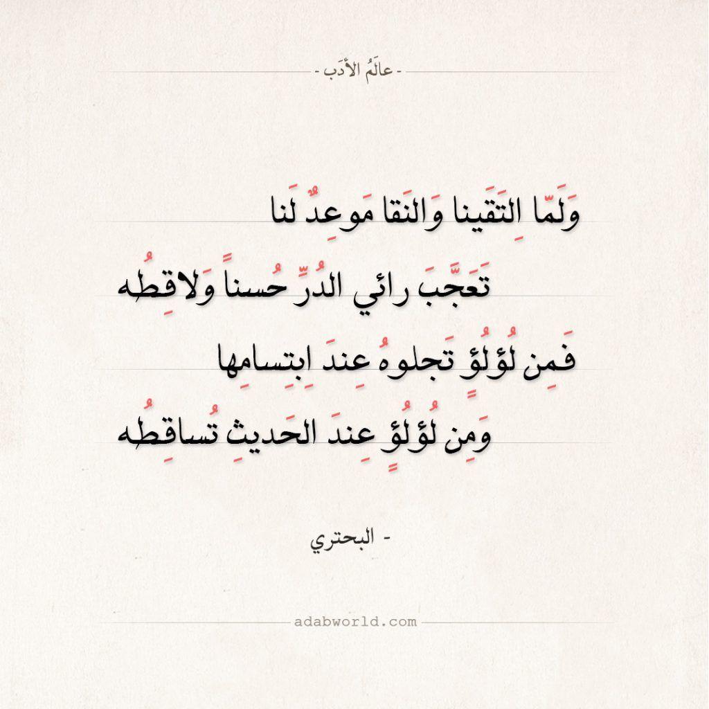 أجمل أبيات شعر الغزل عالم الأدب اقتباسات من الأدب العالمي والشعر العربي Arabic Poetry Beautiful Arabic Words Alive Quotes