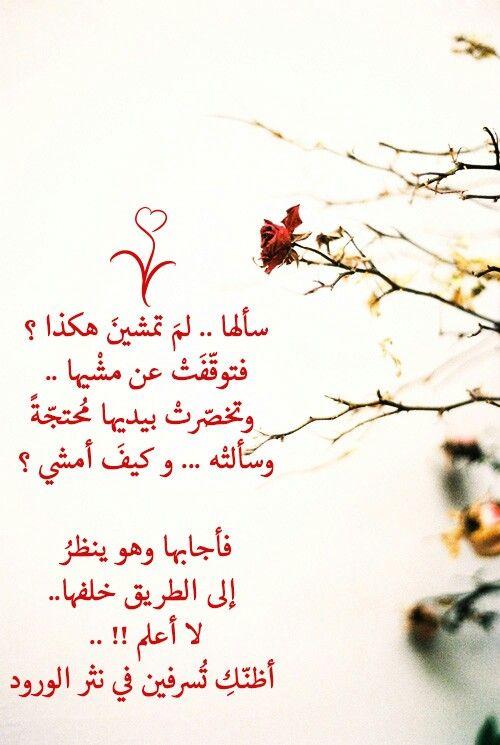 اظنك تسرفين في نثر الورد Cool Words Beautiful Arabic Words Inspirational Poems