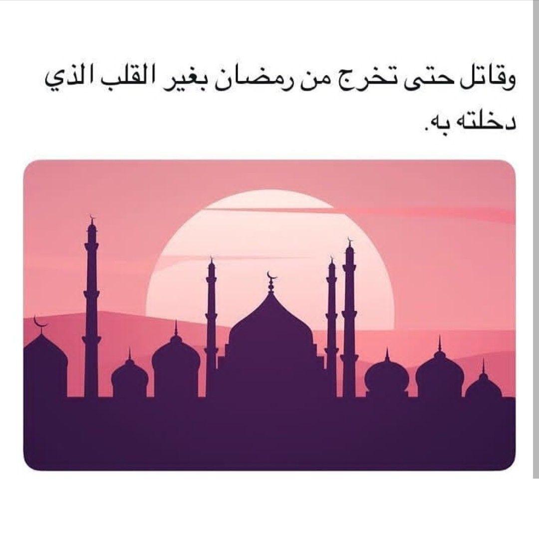 اللهم تقبل صومنا واغفر لنا واجعلنا من عتقاء هذا الشهر الفضيل Arabic Quotes Ramadan Kareem Ramadan