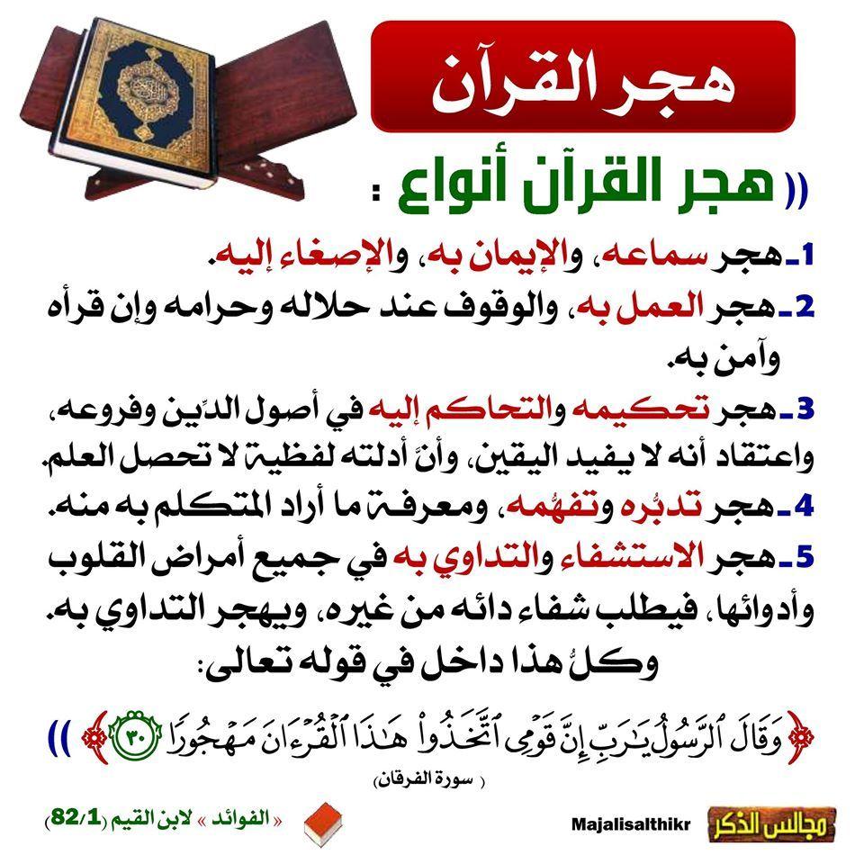 Pin By Abdulrahman Alghamdi On الد ين الق ي م Islam Quran Novelty Sign