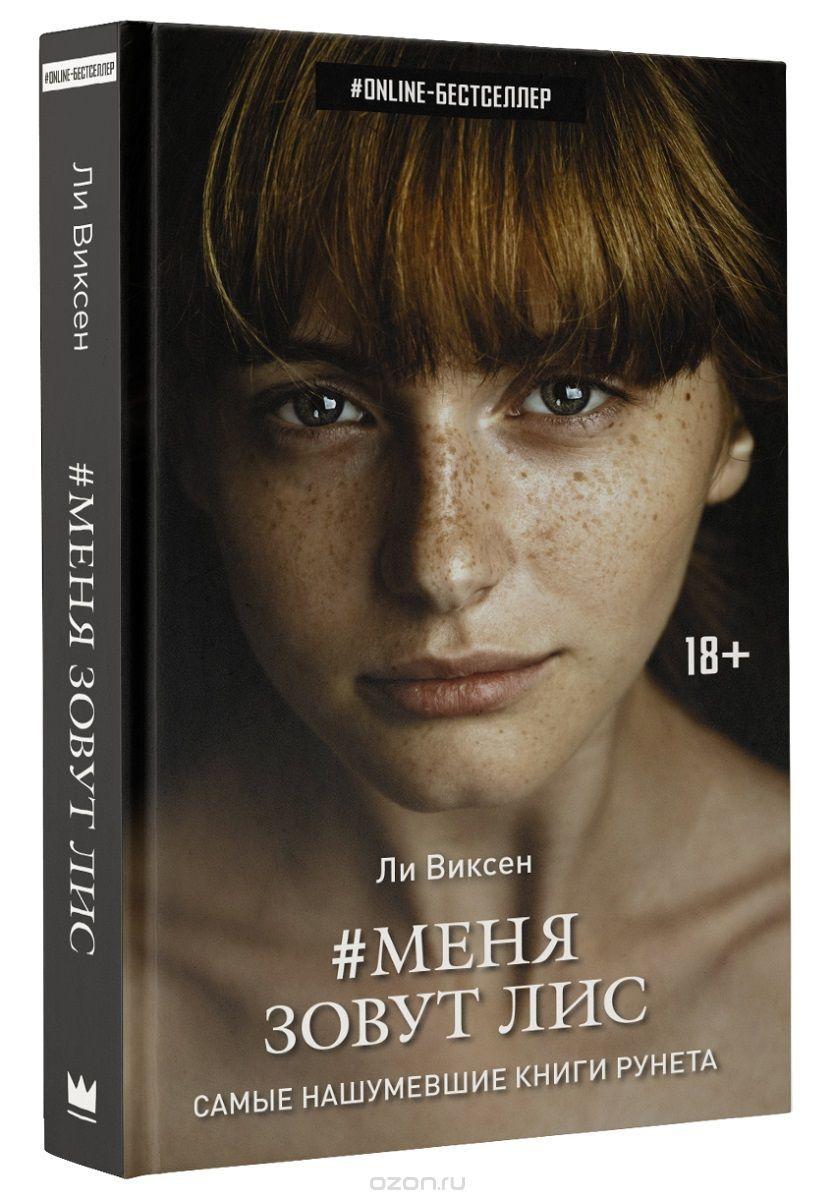 Ли виксен – серия книг меня зовут лис – скачать по порядку в fb2.