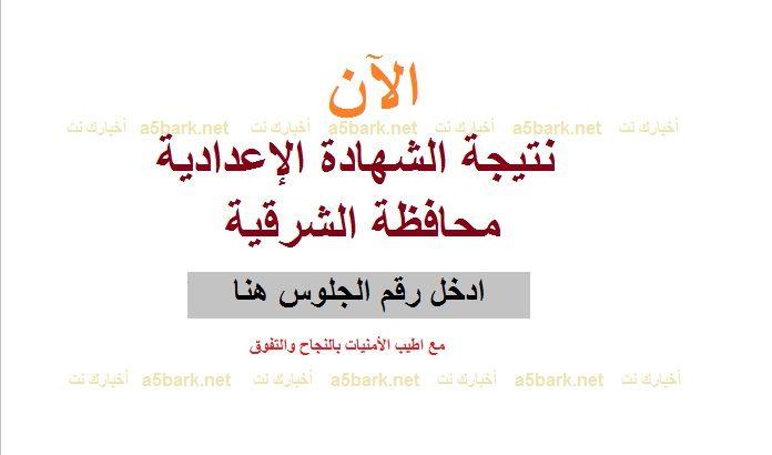 نتيجة الشهادة الاعدادية محافظة الشرقية 2017 الترم الأول من موقع مديرية التربية والتعليم Topics