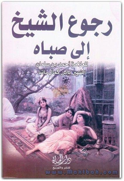 كتاب رجوع الشيخ الى صباه كامل pdf