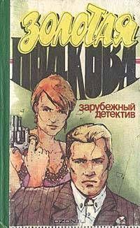 48 часов детектив книга