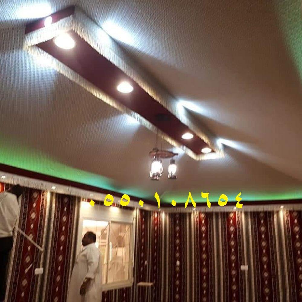 بيوت شعر ملكيه Ceiling Lights Track Lighting Light