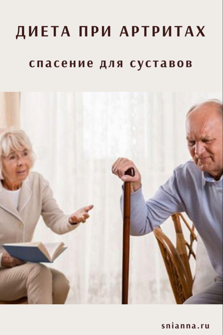 Ревматоиден артрит лечение и диета