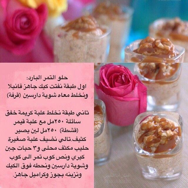 حلو التمر البارد Food Menu Date Recipes Food Hacks