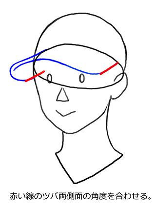 構造から考えて攻略 帽子 ベースボール型キャップ の描き方 いちあっぷ キャップ イラスト 野球 イラスト 帽子 イラスト