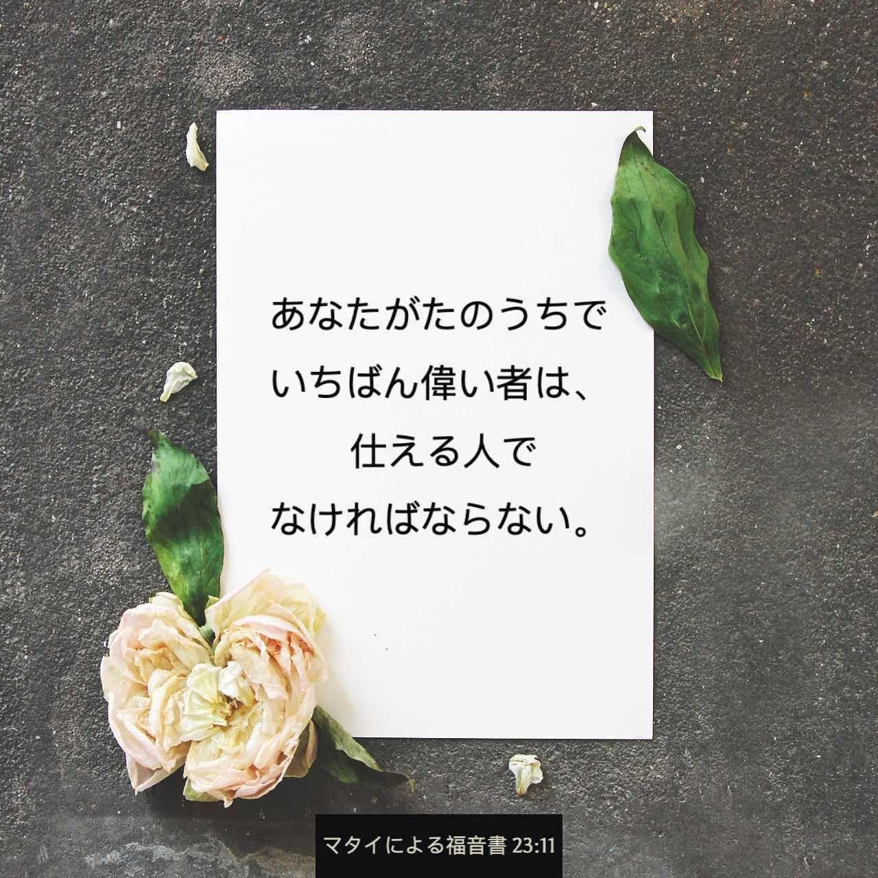 Photo of マタイによる福音書 23:11 そこで、あなたがたのうちでいちばん偉い者は、仕える人でなければならない。 | Japan…