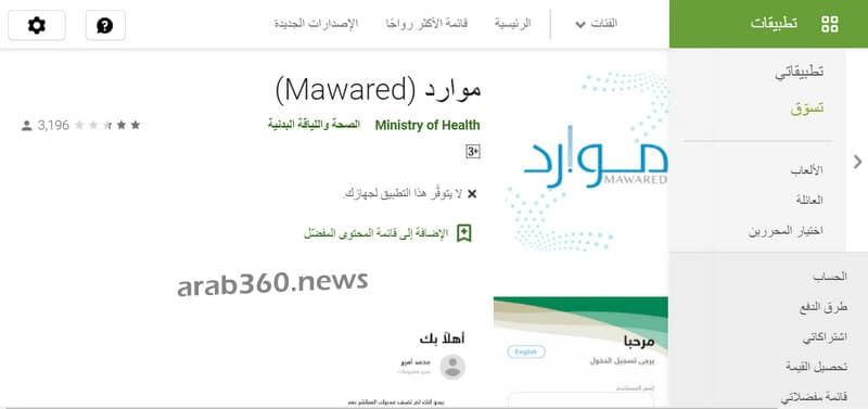السعودية رابط مباشر نظام موارد وزارة الصحة خدمة مديري عبر الموقع وتطبيق الجوال In 2021 Map Boarding Pass Map Screenshot