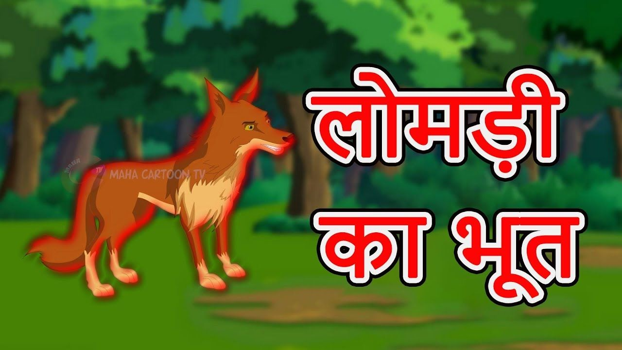 Hindi kahaniya cartoon is very famous in children's which