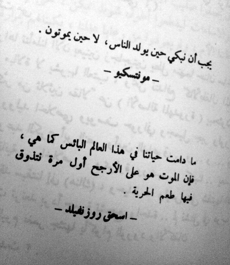 كلمات عميقه Deep Words Words Arabic Quotes