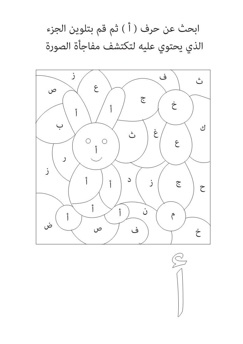 نشاط ابحث عن الحروف الهجائية واكتشف الصورة للحرف Arabic Alphabet For Kids Arabic Kids Arabic Alphabet