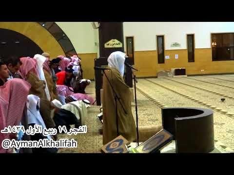 صلاة الفجر للشيخ ياسر الدوسري ماتيسر من سورة الإسراء الخميس 19 03 1439هـ Talk Show Youtube Talk