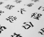 Chinese gothic typeface by Tao ChenArt and design inspiration from around the world – CreativeRoots