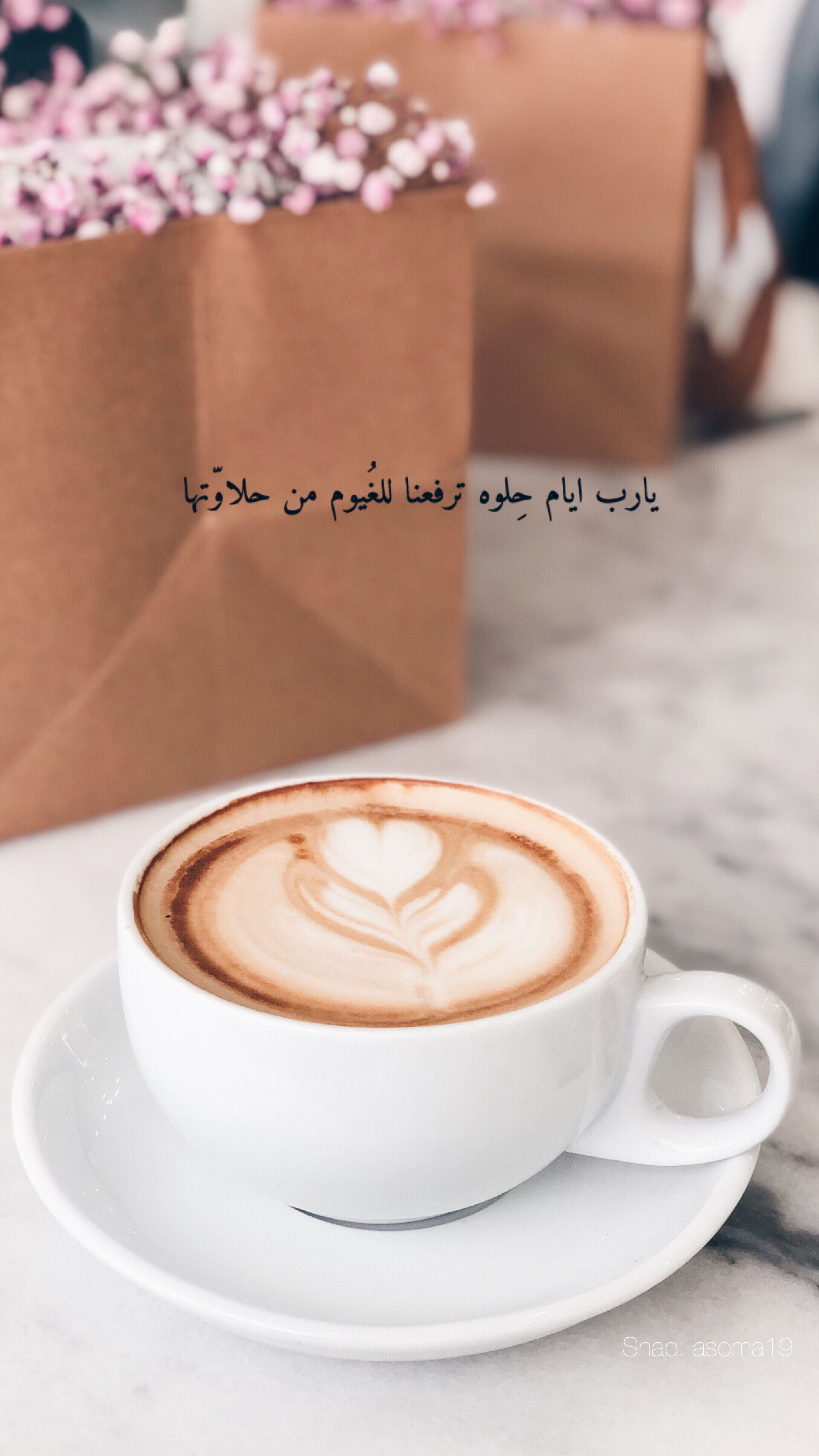 Pin By Semsem On يوميات Beautiful Arabic Words Photo Quotes Cover Photo Quotes