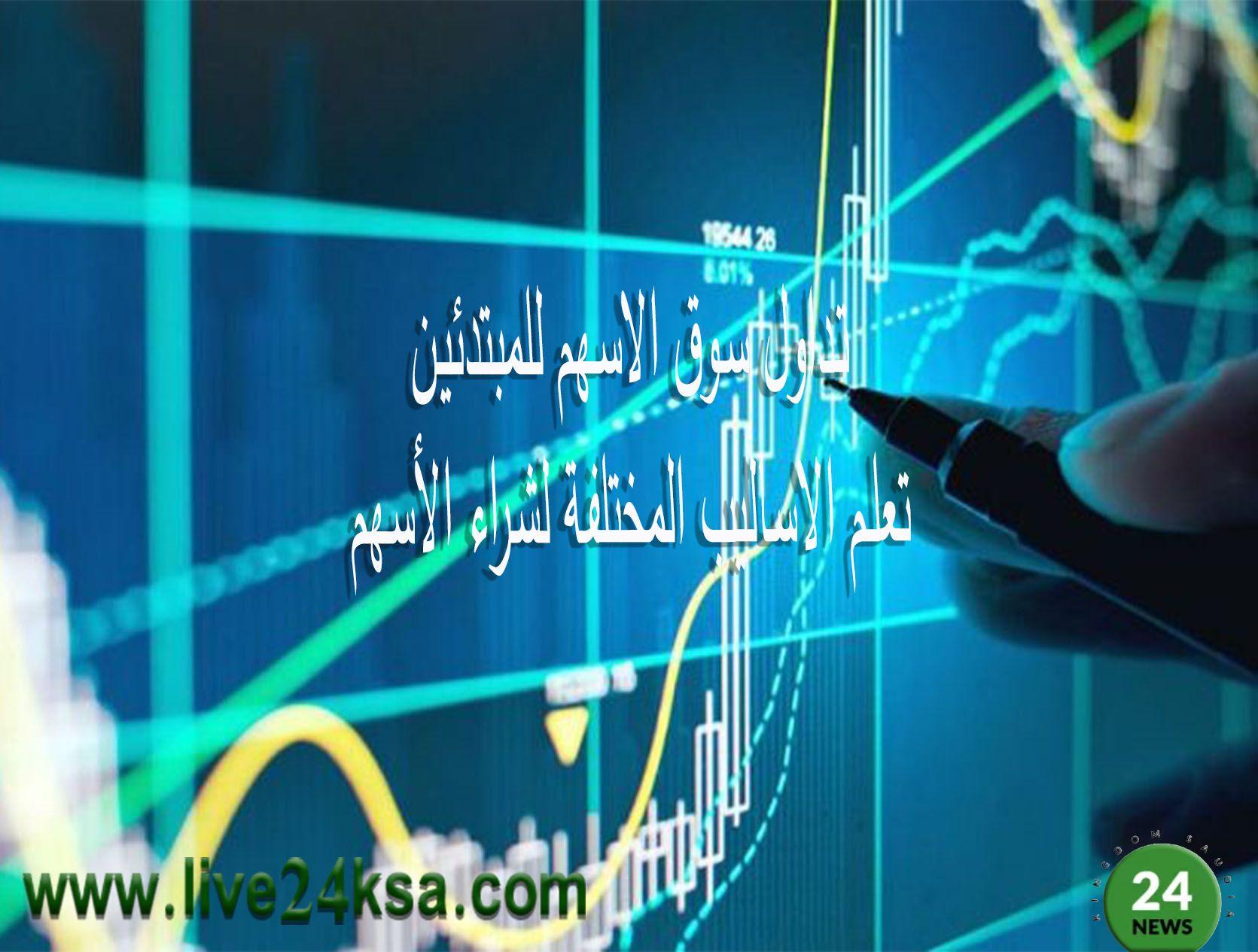 تداول سوق الاسهم للمبتدئين تعلم الاساليب المختلفة لشراء وبيع الأسهم Neon Signs Trading Signs
