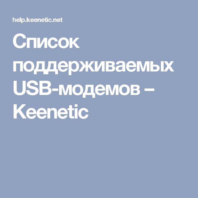 Список поддерживаемых USB-модемов – Keenetic