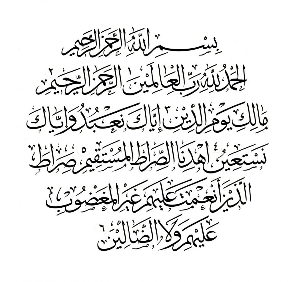 A Close Look at Surat alFatihah Part 9 Islamic