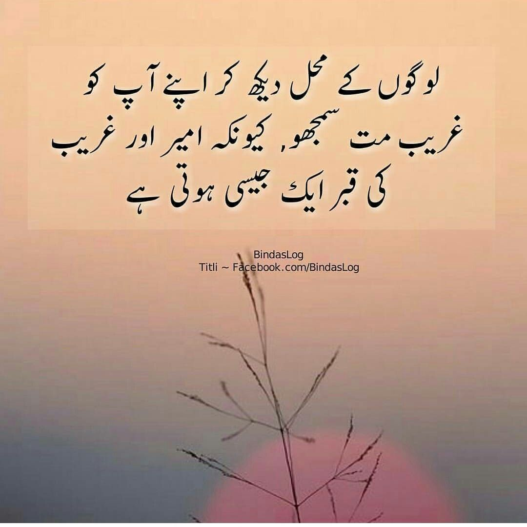 Pin By Florahoney 786 On Reality Of Life Poetry Quotes Urdu