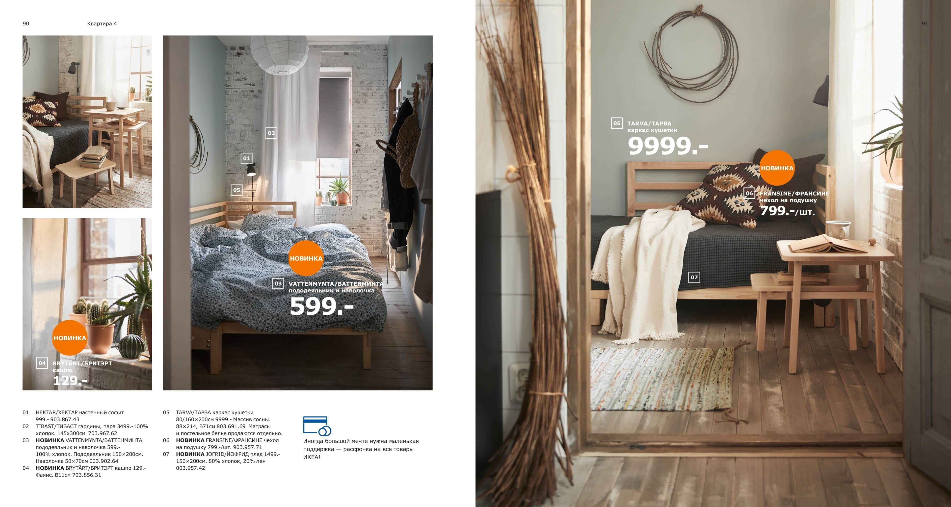 квартира 4 с любовью и заботой каталог икеа 2019 From Ikea