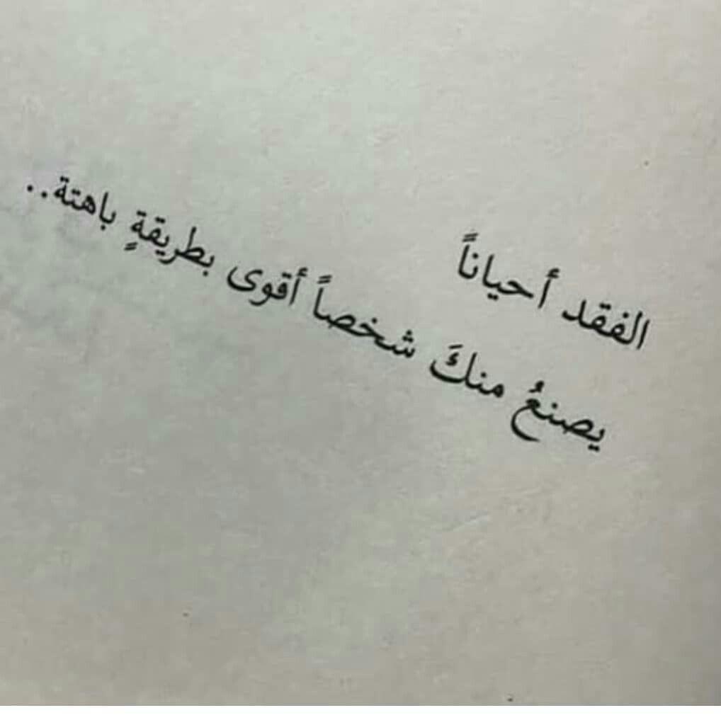 محمد نصر Words Quotes Some Quotes Islamic Quotes