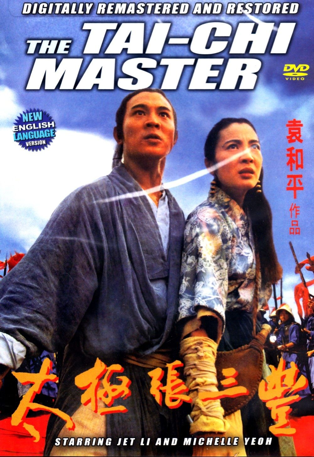 Tai-Chi Master (1993) 720p Ligera Latino JET-LI MEGA