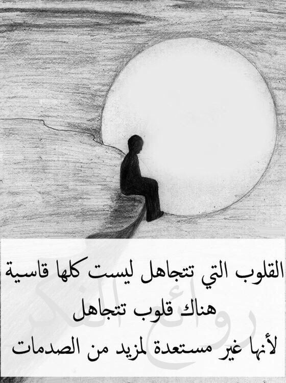 Pin By Ia K On خذلان Arabic Love Quotes Cool Words Feelings And Emotions