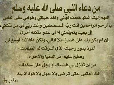 دعاء النبي محمد صلى الله عليه وسلم في الطائف Islamic Phrases Arabic Love Quotes Cv Design Template