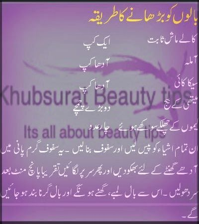 Khubsurat Beauty Tips Getting Long Hair Tips In Urdu Beauty Tips For Ha Hair Tips In Urdu Long Hair Tips Beauty Tips For Hair