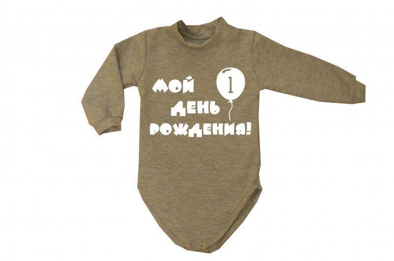 Детские футболки, боди, джемперы, костюмы, комплекты, шапки и т. д с ВЕСЕЛЫМИ надписями : )))