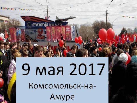 Шествие 9 мая 2017 Комсомольск-на-Амуре | Май