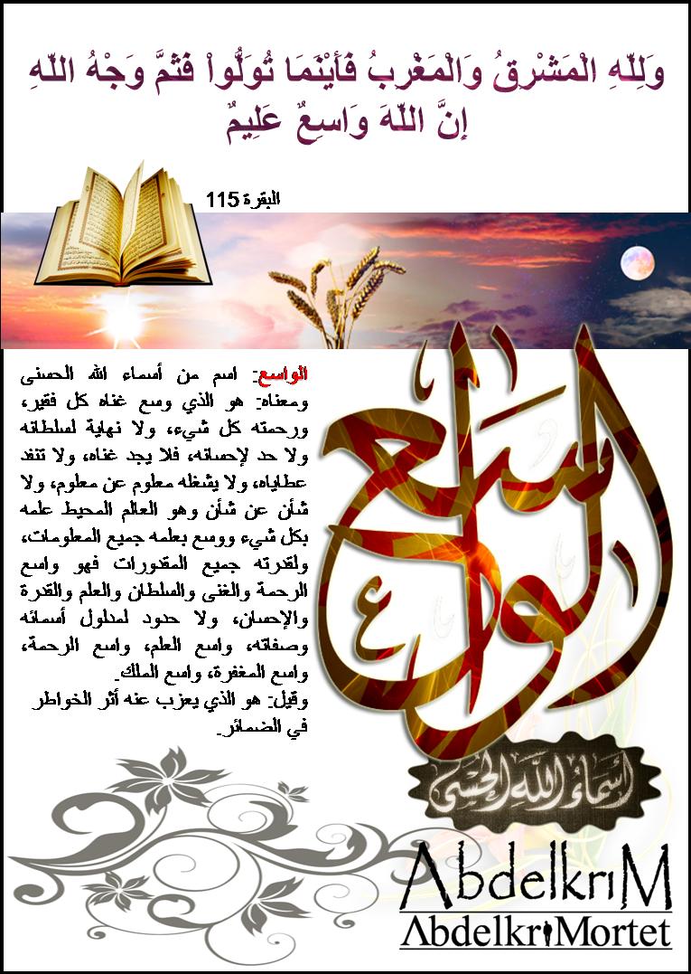 و ل ل ه الأ س م اء ال ح س ن ى ف اد ع وه ب ه ا اسم الله الواسع Arabic Calligraphy
