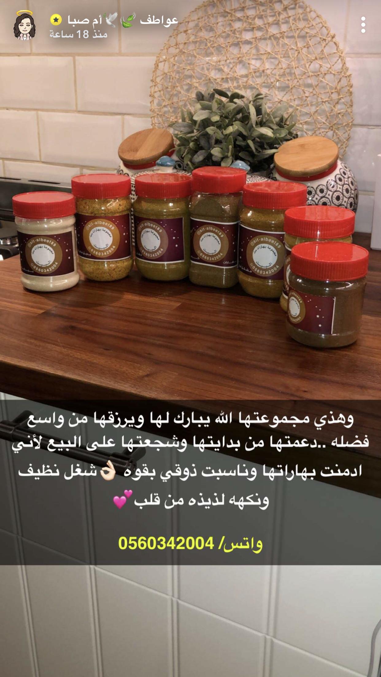 Pin By Beba On عواطف ام صبا Food Acle Salsa