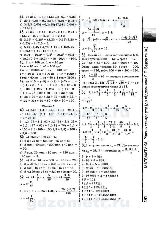 Алгебра 7 класс spishy.ru