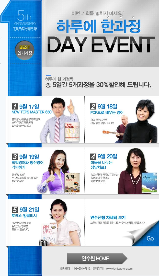 [교원연수] 5주년 기념 원데이 이벤트 (김보인)