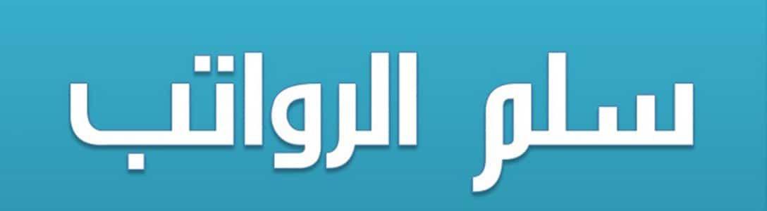 بشرى سارة للعاملين بقطاع التعليم صدور قرارات جديدة لإعادة هيكلة رواتب المعلمين والمعلمات تعرف على التفاصيل Company Logo Tech Company Logos Allianz Logo