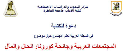 دعوة للكتابة في المجلة العربية لعلم الاجتماع Math Sociology Blog Posts
