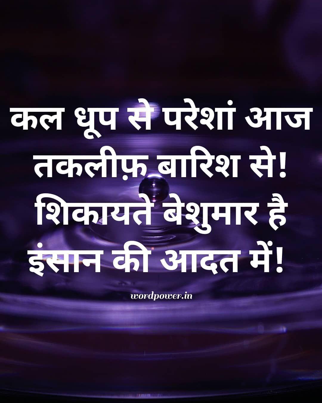 Human Behaviour À¤‡ À¤¸ À¤¨ À¤• À¤†à¤¦à¤¤ Ewordpower Successquotes Hardwork Hindimotivation Mindset Hindiquotes Motivational Quotes Life Quotes Hindi Quotes