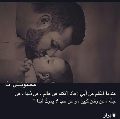 Pin By Bassel Al Sibai On ابي امي Dad Baby Daddy No One Loves Me