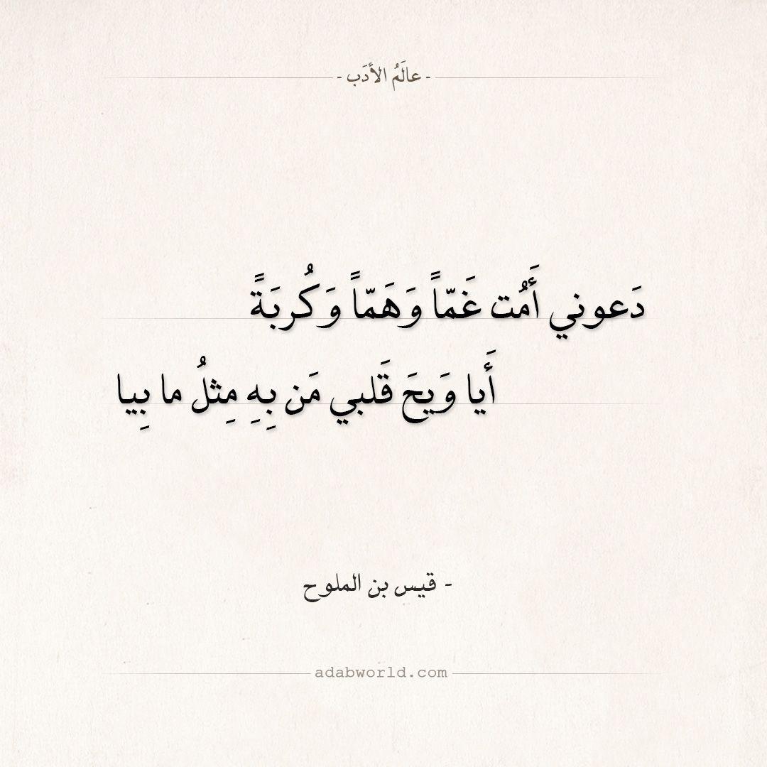شعر قيس بن الملوح دعوني أمت غما وهما وكربة عالم الأدب Arabic Quotes Words Quotes