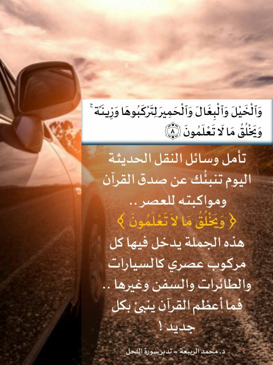 Pin By القرآن حياة On تدبر Quran Quotes Verses Quran Quotes Islamic Quotes