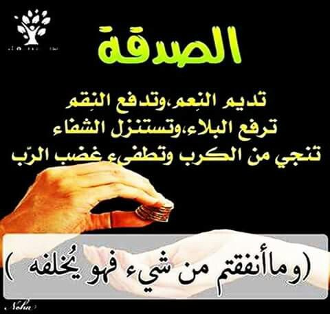 الصدقه Islamic Phrases Verses Phrase