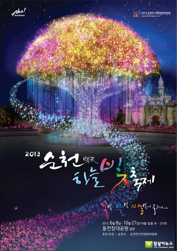 빛 축제 포스터.jpg (610×866)