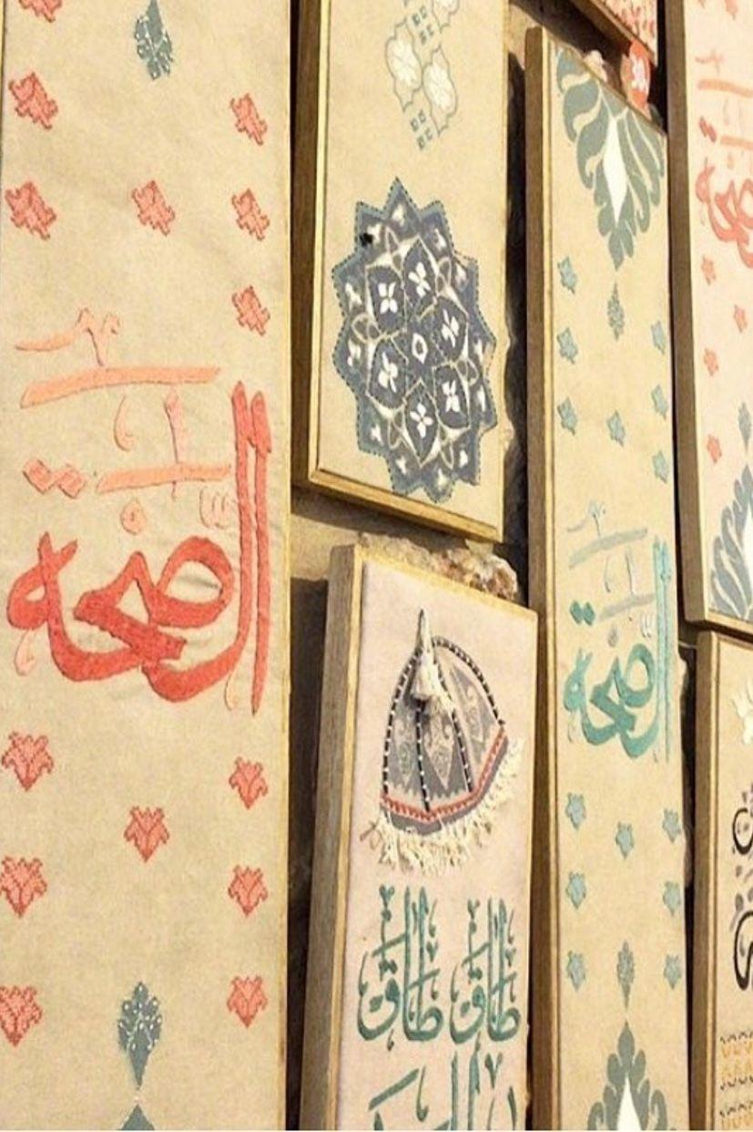Sinwan صنوان Concept Store Findinksa Design Online Store Islamic Design Online Interior Design