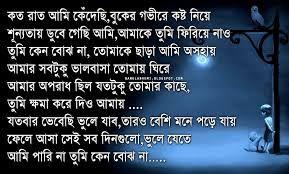 Image Result For Sad Love Poems In Bengali Poem Sad Love Sad