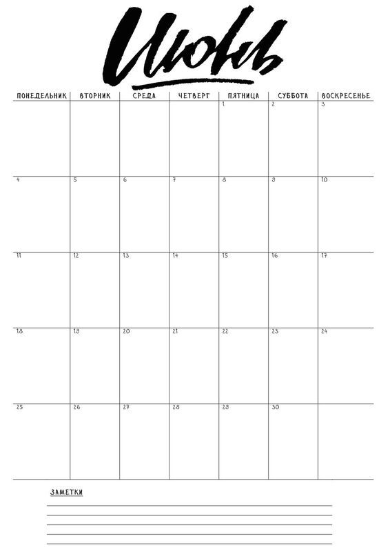 Планер на июнь 2018 #календарь #printable #planner #free # ...