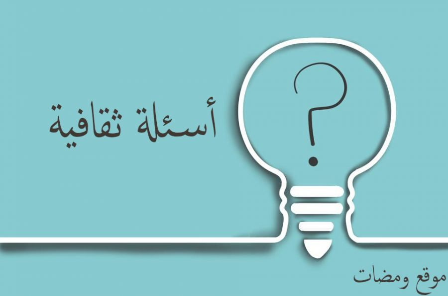 أسئلة ثقافية و مجموعة اسئلة ثقافة عامة