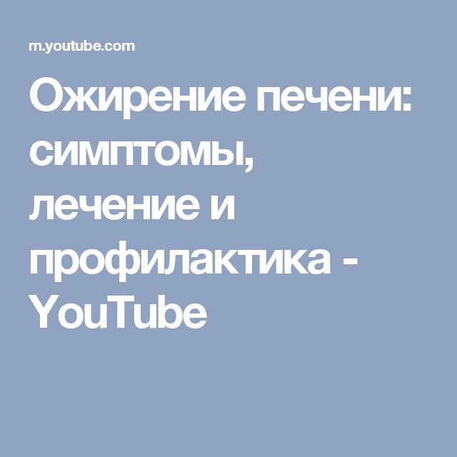 Ожирение печени: симптомы, лечение и профилактика - YouTube ...