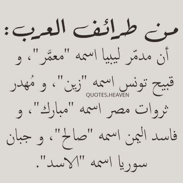 من طرائف العرب Funny Arabic Quotes Language Quotes Words Quotes